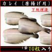 カレイ10枚(生魚)(唐揚げ用)下処理済み