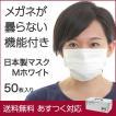 マスク 日本製 花粉対策 ブリッジ メディカルマスク Mホワイト 50枚入 大きめ メガネが曇らない 使い捨て