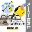 【新製品】ケルヒャー KARCHER  SC 1 クラシック
