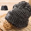 ニット帽 男女兼用 冬小物 ニット素材 ケーブル編み 温かい 伸縮性 ミックス 送料無料洗える ニット