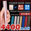 即納大容量モバイルバッテリー  iPhone7/7plus/6 6s 6plus充電器 モバイルバッテリー 充電器 4400mAh送料無料