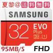 microSDカード  32GB Samsung EVO Plus Class10 UHS-I対応 microSDHCカード 32gb 最大読出速度95MB/s 海外パッケージ品 父の日