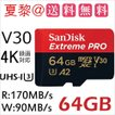 microSDカード 64GB マイクロSD SanDisk  Extreme Pro UHS-I U3 V30 A2 R:170MB/s W:90MB/s 海外リテール