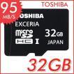 TOSHIBA 東芝 microSDHCカード 32GB class10 32GB MicroSD 32GB EXCERIA Class10 UHS-I対応 95MB/s 海外パッケージ品 【メール便送料無料】