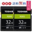 お買得2枚組!SDカード 32GB  100MB/s UHS-I class10 東芝 [高速 大容量 カメラ用 記録用]