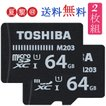 microSDカード 64GB 東芝 100MB/S CLASS10 UHS-I 対応高速 microSDXC THN-M203K0640C4 お得な2Set!プレミアム会員