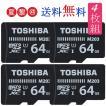 microSDカード 64GB 東芝 UHS-I 対応 100MB/S  CLASS10 高速 マイクロSDXC THN-M203k0640C4 お買得4枚組