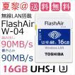 【16GB】 東芝 TOSHIBA 16GB Class10 FlashAir 無線LAN搭載SDHCメモリカード SD-R016GR7AL03A W-03