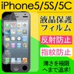 iphone5 iphone5S液晶保護フィルム 反射防止