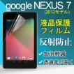Google Nexus7用液晶保護フィルム 反射防止