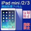 iPad mini/2/3対応 iPad mini/2/3気泡軽減iPad mini/2/3フィルム iPad mini 用液晶保護フィルム 反射防止