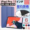 iPad Pro 11インチ 2018モデル ケー...