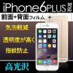iPhone 6 Plus 前面+背面フィルム シート 高光沢