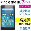 Amazon Kindle Fire (2015モデル)液...