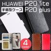 HUAWEI P20 lite P20 Plus手帳型ケ...