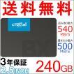 Crucial クルーシャル SSD 240GB BX...