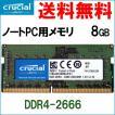Crucial DDR4ノートPC用 メモリ Cru...