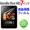 Kindle Fire HD(2012モデル) 液晶保護フィルム 高光沢