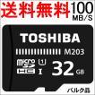 microSDカード マイクロSD microSDH...