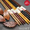 木製箸置き5個と木のお箸5膳セット 福袋 メール便送料無料 運動会 行楽