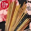 箸10膳セット 選べる福袋 木製箸セット メール便送料無料