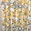 フラワーカーテン 100cm×140cm 2枚組 ウォッシャブル/丈直し無料/巾直し無料/形態安定加工/花柄