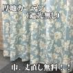 ポップフラワーカーテン 100cm×140cm 2枚組 ウォッシャブル/丈直し無料/巾直し無料/形態安定加工/花柄