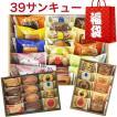 父の日 中元 ギフト 39サンキュー 『 お楽しみ 福袋 』 3,900円 / 送料無料 焼き菓子 クッキー タルト ポイント 消化