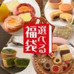 父の日 中元 ギフト 『 選べる 福袋 』 5,000円 / 送料無料 焼き菓子 クッキー タルト ポイント 消化