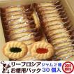 リーフロシア お徳用 パック 30個入 ( ジャム2種 の 詰め合わせ ) / 送料無料 焼き菓子 中元 ギフト クッキー