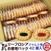 リーフロシア お徳用 パック 42個入 ( ジャム2種 の 詰め合わせ ) / 送料無料 焼き菓子 中元 ギフト クッキー