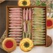 ロシアケーキ お徳用 パック 36個入 ( ジャム 2種 の 詰め合わせ ) / 送料無料 焼き菓子 中元 ギフト クッキー タルト ポイント 消化