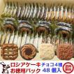 ロシアケーキ お徳用 パック 48個入 ( チョコ 4種 の 詰め合わせ ) / 送料無料 焼き菓子 中元 ギフト クッキー タルト ポイント 消化
