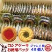 ロシアケーキ お徳用 パック 48個入 ( ジャム 2種 の 詰め合わせ ) / 送料無料 焼き菓子 中元 ギフト クッキー タルト ポイント 消化