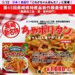 長崎新名物 ちゃポリタン(5食) (冷蔵)【森長地域コラボ商品】