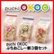 お徳用 puchiOKOC 3袋セット