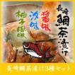 長崎牧島美鯛 鯛茶漬け3種セット【冷凍配送】