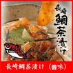 長崎鯛茶漬け3個セット(醤味:ひしおあじ)【冷凍配送】