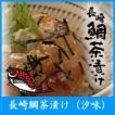長崎鯛茶漬け3個セット(汐味:うしおあじ)【冷凍配送】