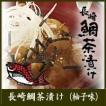 長崎鯛茶漬け3個セット(柚子風味:ゆずふうみ)【冷凍配送】