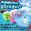 ウォーターボール テラスハウス 直径2m 巨大 水上 歩く 昼寝 リラックス レース イベント アクアボール ビッグ ジャンボ 大型 特大 大きい KZ-AQUA-B 即納