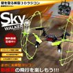 ラジコン スカイウォーカー 壁をクライミングできる 未来型  4CH搭載 通常飛行 天井 KZ-SKYWALK 予約