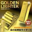 純金風USBライター USB充電で 着火装置稼働 電熱式 インテリア 長く使用可能 KZ-GOLDLIGHER 即納
