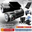 Wカメラ搭載 ドライブレコーダー 黒竜 黒ドラ 180度回転 バックカメラ 高画質 Gセンサー HD 録画 事故 おすすめ 売れ筋 KZ-KURODR 即納