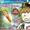 ポイズンリムーバー 毒吸引器 ハチ 虫刺され 応急処置 レジャー キャンプ POIRIM