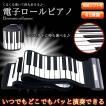 電子 ロールピアノ 61鍵盤 USB MIDI くるくる巻ける ...