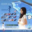 日傘逆さになる傘アザヤ傘柄アンブレラ雨具軽量デザインおしゃれ男女兼用2重構造丈夫安全長持ちKZ-AZAYAKASA即納