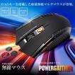 無線 マウスパワーゲイザー 光学式 USB 無線 軽量 無...