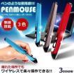 ペンマ  無線 マウス ペン型 持ち歩き 機能 パソコン ...