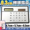 極薄 カードタイプ 電卓 KZ-V-VVGR-218
